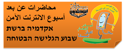 http://sites.education.gov.il/cloud/home/glisha_betuha/Pages/nifgashim_bareshet_arab.aspx