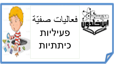 https://sites.google.com/a/edu-haifa.org.il/ibnhaldun/hames1_ibinkhaldon/%D8%B4%D8%B1%D9%8A%D8%AD%D8%A92.PNG?attredirects=0