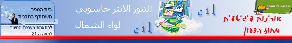 https://sites.google.com/a/edu-haifa.org.il/ibnhaldun/miktsoot/computers/customLogo.png
