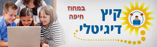 https://sites.google.com/a/edu-haifa.org.il/computer-center/